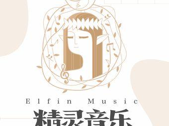 精灵音乐·吉他·钢琴·架子鼓·小提琴·声乐