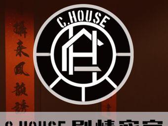 C-HOUSE剧情密室(常德旗舰店)
