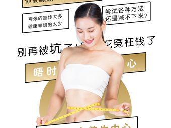 晤时•瘦身养生_海口分店