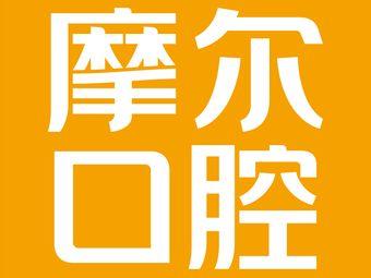 摩尔口腔(斗门店)