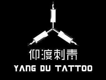 仰渡刺青·皮秒洗纹身