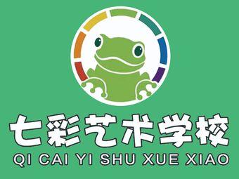 七彩艺术学校