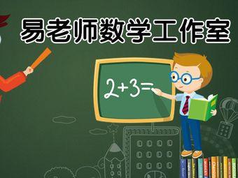 易老师数学工作室
