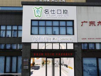 名仕口腔·正畸种植修复(四明总店)