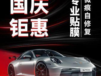 香车时代汽车贴膜改色·精致洗车(北京中路店)