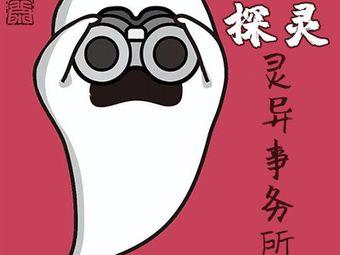 探灵 · 灵异事务所(百花洲店)