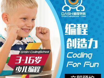 Dash编程学院(双流东立国际校区)