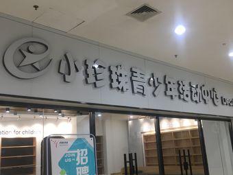 小珍珠青少年活动中心(宝龙店)