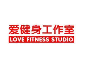 爱健身工作室(西夏万达店)