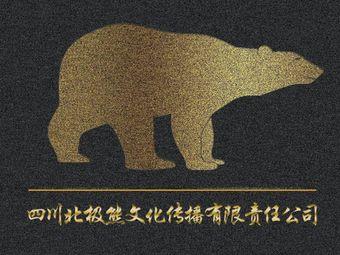 北极熊流行音乐