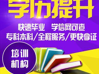 重庆成人学历提升学习中心