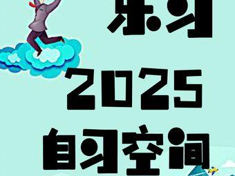乐习2025 自习空间