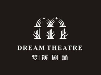 夢演沉浸式劇場