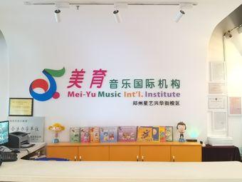 星艺美育钢琴艺术学校(兴华街校区)