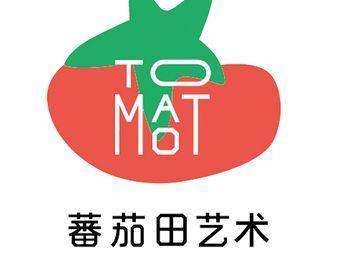 蕃茄田艺术(今飛校区)