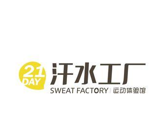 21DAY汗水工厂运动体验馆