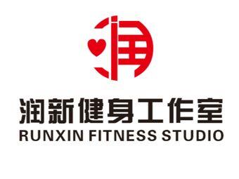 潤新健身工作室