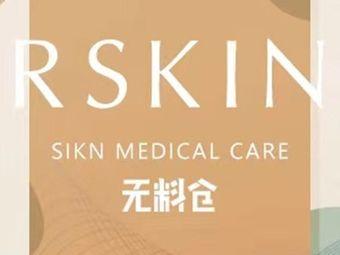 無料倉·RSKIN(東岸里店)
