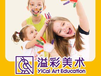 溢彩美术教育
