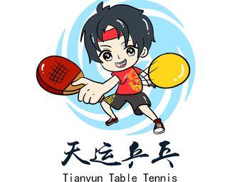 天运体育乒乓球俱乐部(蓝天校区)
