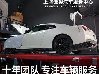 上海傲铎汽车服务