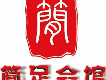 简足会馆(川硐店)