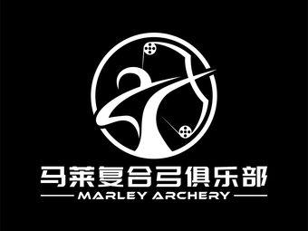 馬萊復合弓俱樂部