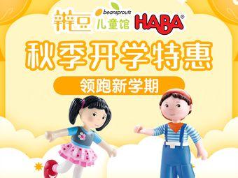 辫豆HABA儿童馆·浦东惠南中心