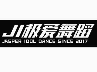 极爱舞蹈(富阳店)