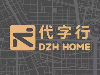 代字行家居DZH HOME(合生汇店)