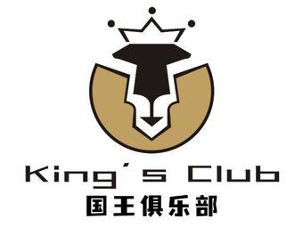 国王俱乐部—一站式少儿英语成长中心