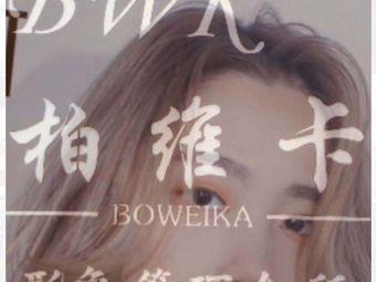 BWK 柏维卡造型(荆州万达店)
