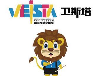 卫斯塔国际儿童艺术馆(顺义校区)