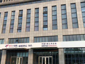 连云港美年体检中心(海宁西路店)