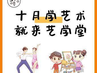 艺学堂·少儿舞蹈美术音乐表演(华地金融中心校区)