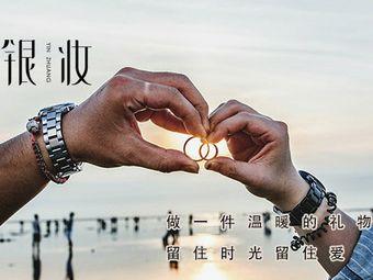 银妆银饰定制(中山路店)