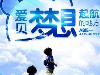 愛貝國際少兒英語(泗涇校區)