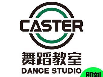 CASTER舞蹈教室(武进吾悦店)
