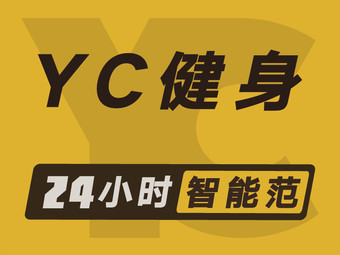 YC 24H 智能健身(新光汇LIKING店)