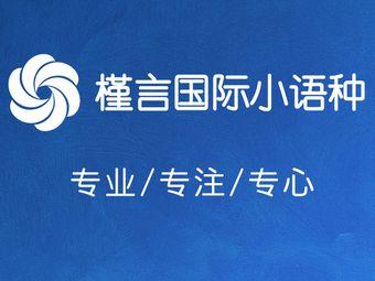 槿言国际小语种培训学校(观音桥店)