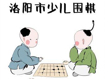 洛阳市少儿围棋培训中心