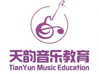 天韵艺术文化培训学校