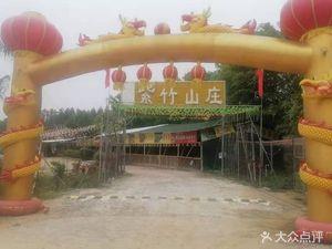 紫竹山庄农家乐