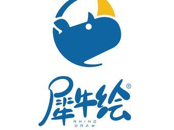 犀牛绘国际儿童美术中心