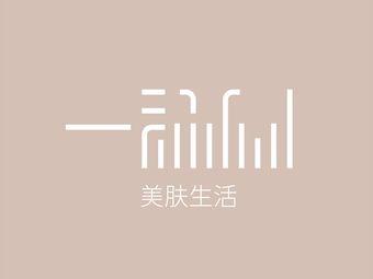 一颜间美肤生活(华远店)