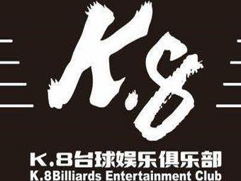 K8台球娱乐俱乐部