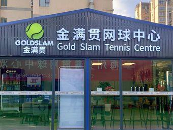 金满贯网球中心
