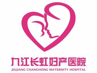 九江长虹妇产医院