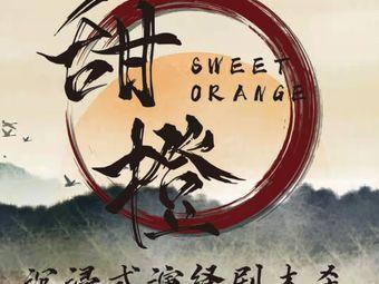 Sweet Orange沉浸演绎剧本杀