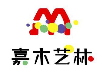 嘉木艺林美术教育
